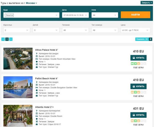 Модуль для сайта на бронирование туров Музенидис Трэвел