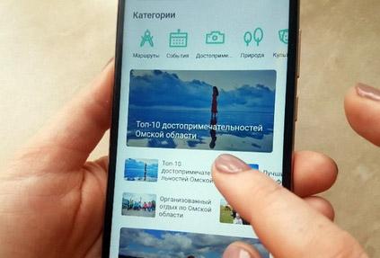 Путеводитель по Омской области: мобильное приложение, которое знает всё о туризме в регионе