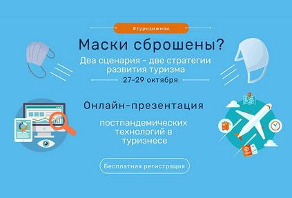 Два сценария будущего – две стратегии развития бизнеса на Travel Winter IT World