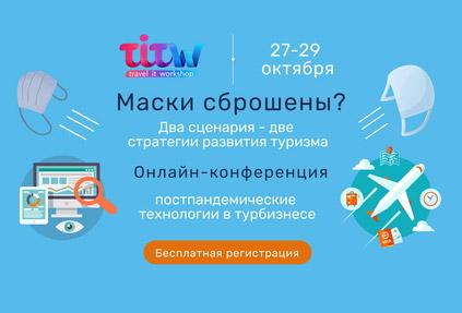 Прямой канал с Китаем, новая глобальная платформа для туриндустрии и антикризисные техники продаж на Travel Winter IT World