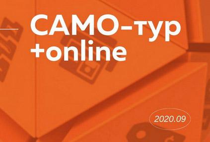Вышла новая версия программного комплекса САМО-тур