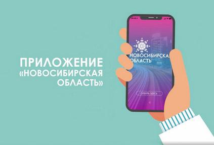 Выпущено бесплатное мобильное приложение для путешествий по Новосибирской области