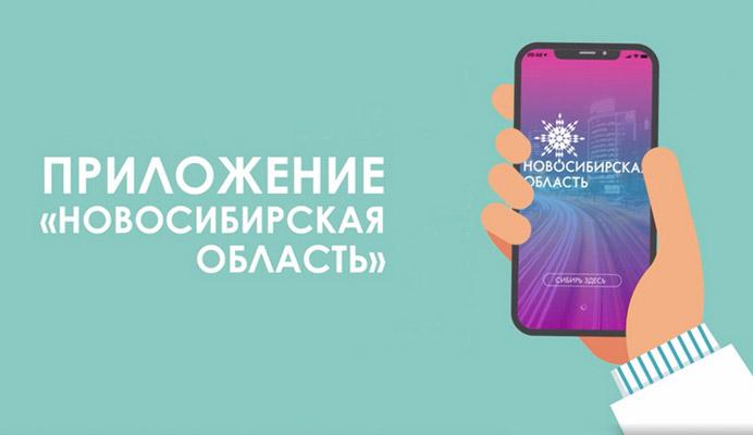 приложение новосибирская область