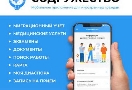 В Якутии запустили мобильное приложение для адаптации и интеграции иностранных граждан