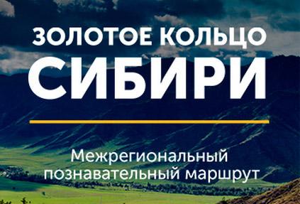 Золотое кольцо Сибири: в России появится мобильное приложение для самостоятельного путешествия по новому туристическому маршруту