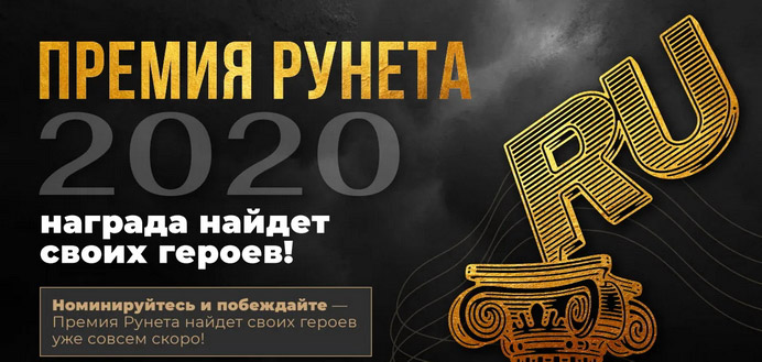 рейтинг рунета 2020