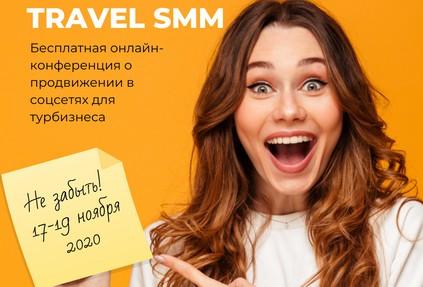 Как привлекать клиентов из соцсетей расскажут спикеры бесплатной конференции Travel SMM 2020