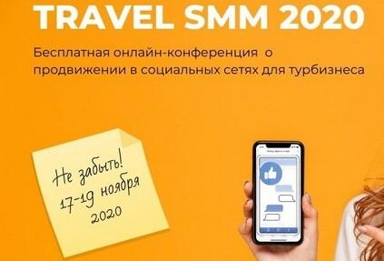 Бесплатная онлайн-конференция «Travel SMM 2020» о продвижении в социальных сетях для турбизнеса состоится уже завтра