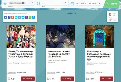 Турклик – CRM-система для компаний, занимающихся внутренним туризмом