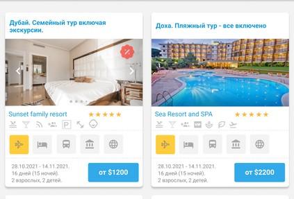 В системе Мастер-Тур 15.6 разработчики добавили в справочник признаки для отелей