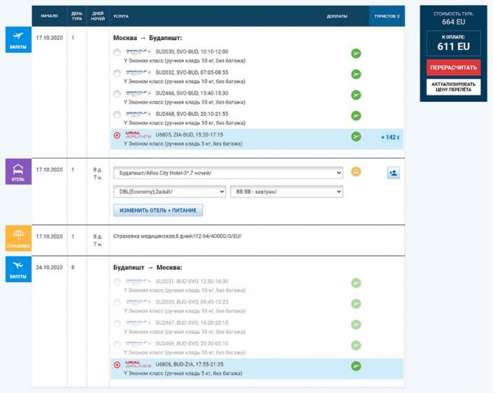 Корзина в системе онлайн-бронирования Мастер-Web на сайте туроператора Амиго-С