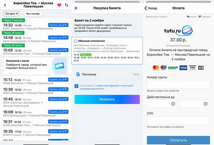 Туту.ру начинает продажу билетов на электропоезда ЦППК через свое приложение