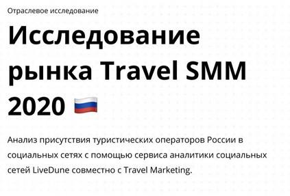 Исследование рынка Travel SMM 2020: советы по продвижению туроператоров в социальных сетях