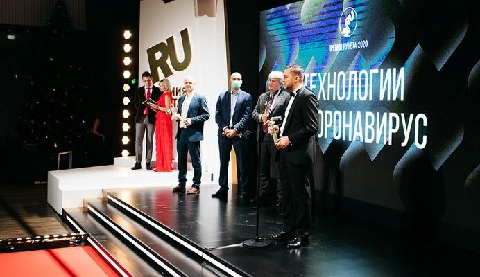 премия рунета 2020