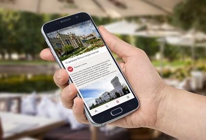 Золотое кольцо Крыма: мобильное приложение для помощи туристам