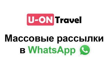 В U-ON.Travel добавили возможность создания массовых рассылок в WhatsApp