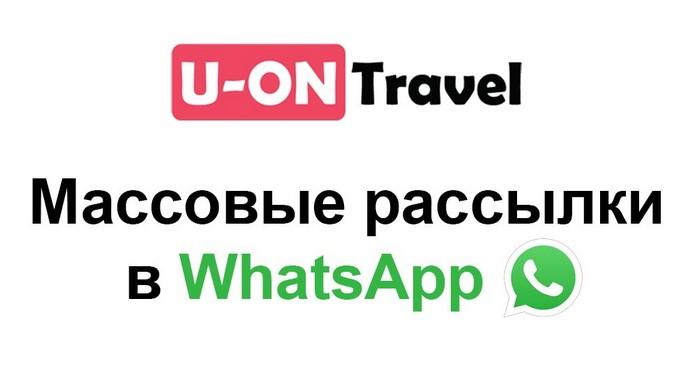 u on travel