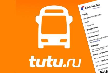 Сервис Туту.ру первым подключился к системе, которая сократит «серый» сегмент в автобусных перевозках