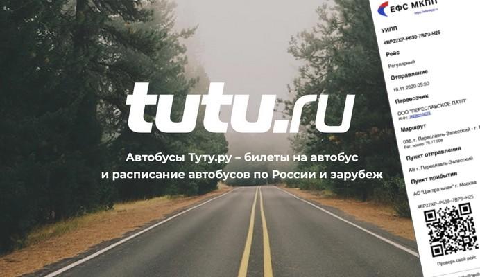 tutu ru автобусы