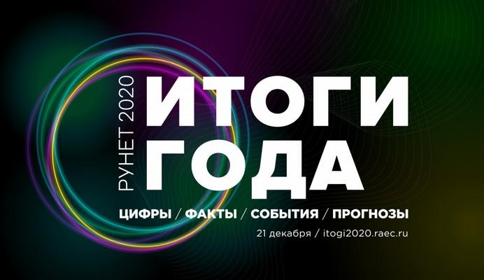 рунет 2020 итоги года