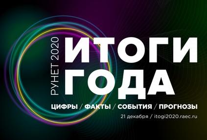 Конференция «Рунет 2020: итоги года»: цифры, факты, события, прогнозы
