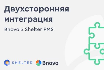 Shelter PMS интегрировали с продуктами Bnovo