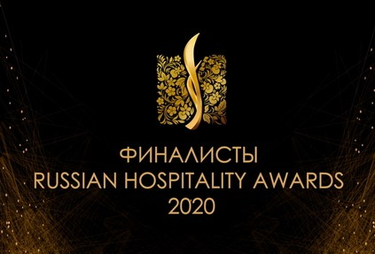 Финалисты Russian Hospitality Awards 2020!