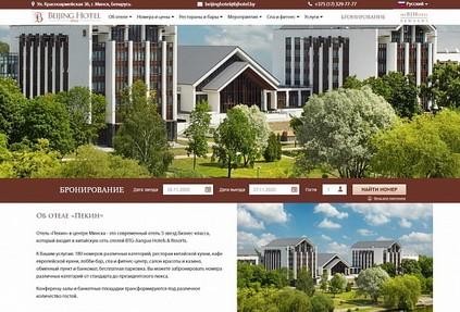 Запуск новой версии сайта отеля «Пекин»
