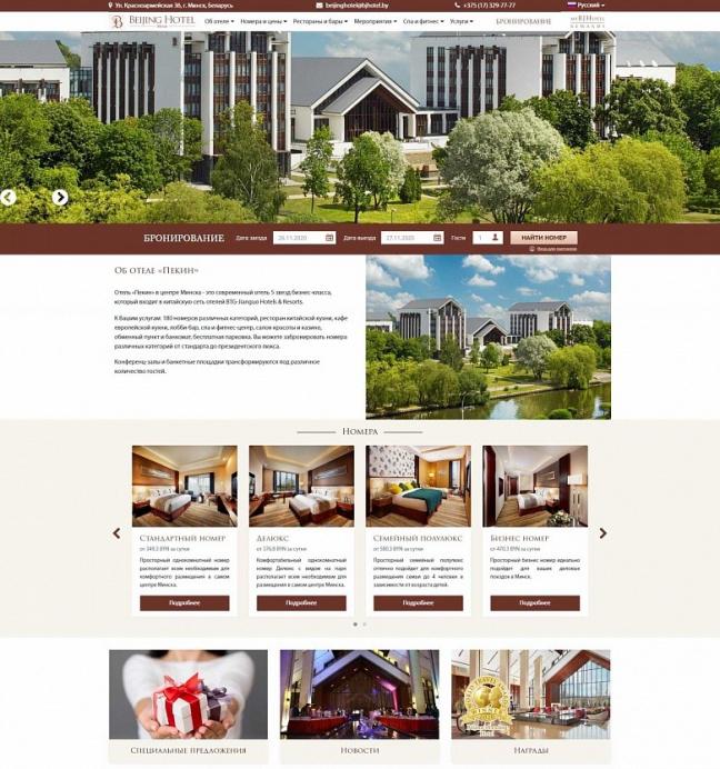 Сайт отеля Пекин