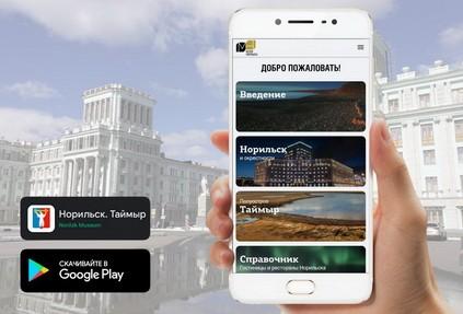 Норильск.Таймыр: мобильное приложение для туристов