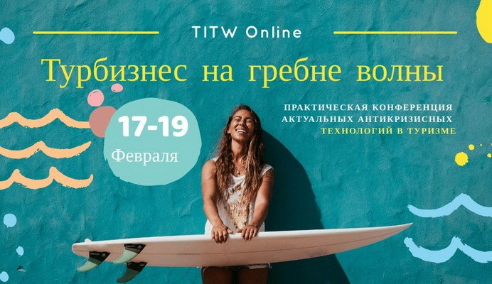 titw online 2021