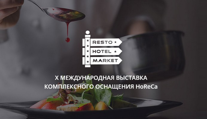 рестоотельмаркет 2021