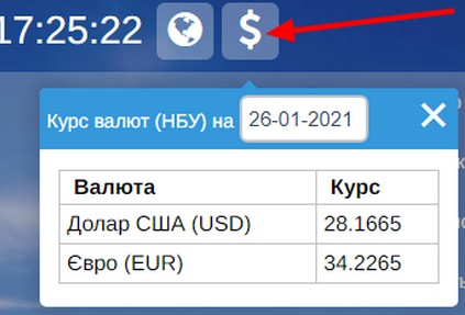 В CRM Travels добавили информацию о курсах валют