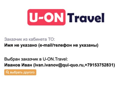 Быстрый перенос заявки в U-ON.Travel от любого туроператора