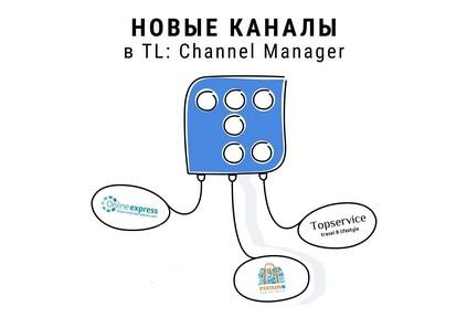 Новые площадки продаж в менеджере каналов TravelLine