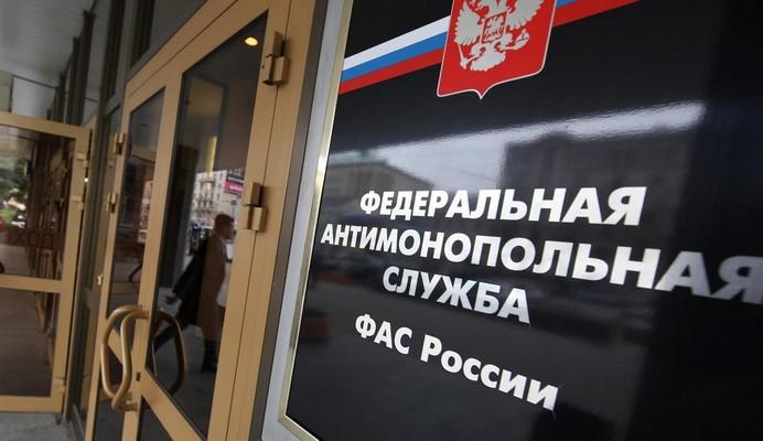 федеральная антимонопольная служба фас россии