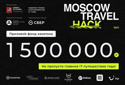 1,5 миллиона рублей на развитие TravelTech-проектов: открыт прием заявок на участие в Moscow Travel Hack 2021