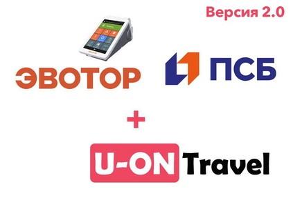 U-ON.Travel: новые возможности интеграции
