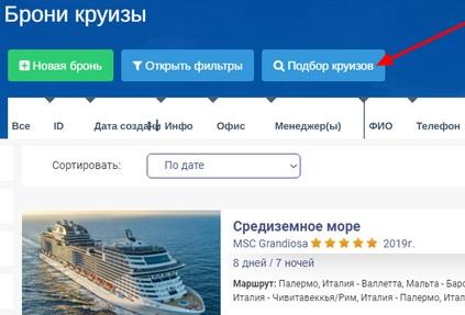 Пользователям CRM Travels стал доступен бесплатный подбор круизов