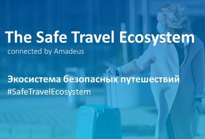 Amadeus объединяет лидеров туристической отрасли для интеграции России в мировую экосистему безопасных путешествий Safe Travel Ecosystem