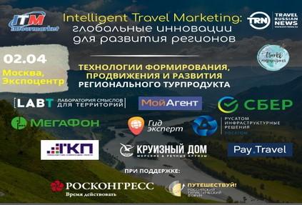 Intelligent Travel Marketing: обсудим передовые технологии для развития туризма уже в эту пятницу!