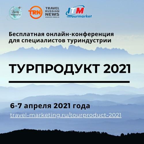 турпродукт 2021