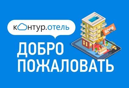 Контур.Отель интегрировался с сервисом для онлайн-бронирования ВашОтель