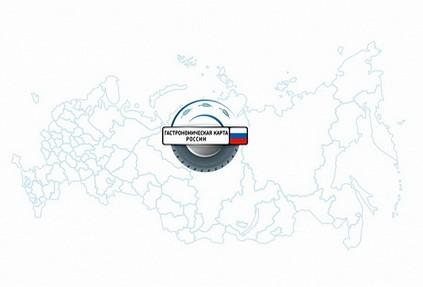 В 2021 году в России будет запущено первое приложение с гастрономической картой для туристов
