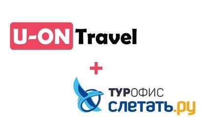 U-ON.Travel интегрировали с ТурОфисом от Слетать.ру