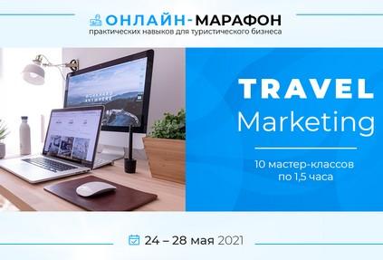 Как вести соцсети, чтобы они продавали? Приглашаем принять участие в онлайн-марафоне для турбизнеса Travel Marketing 2021