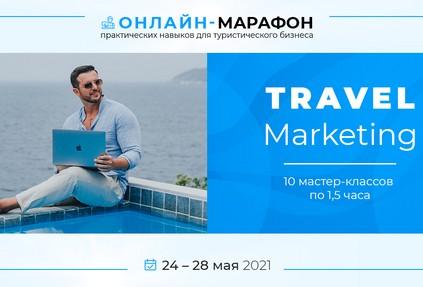 Как самостоятельно создать сайт для турфирмы без дизайнера и программиста? Узнаете на онлайн-марафоне для турбизнеса Travel Marketing 2021