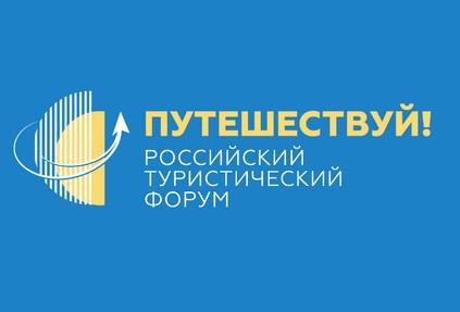 Российский туристический форум Путешествуй! 2021