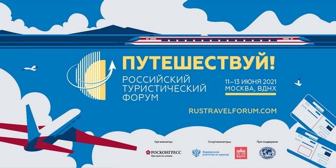 туристический форум путешествуй 2021