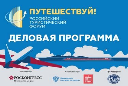 Опубликована программа Российского туристического форума «Путешествуй!»